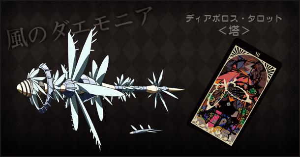 http://www.geneitaiyo.com/worldword/img/daemonia/ep06_1.jpg